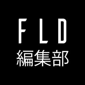 FLD編集部