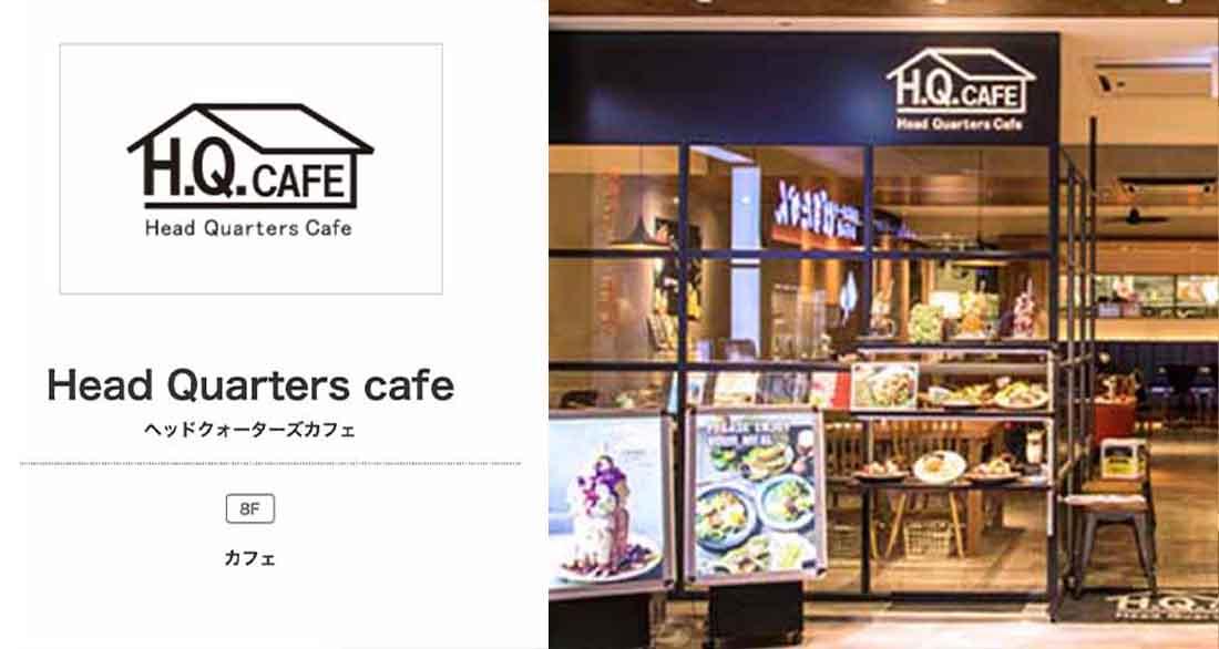 【駅直結】新宿おすすめカフェ『H.Q.CAFE』