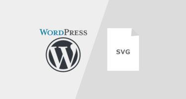 【簡単】WordPressでSVGを使う簡単な方法